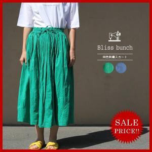 ブリスバンチ bliss bunch スカート マキシ丈 同色刺繍 ナチュラル服 ナチュラル レディースファッション 694-236 jeans-yamato