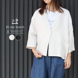 ブリスバンチ bliss bunch 麻 ワイドジャケット ナチュラル服 ナチュラル レディースファッション 694-276|jeans-yamato