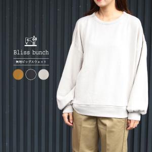 ブリスバンチ bliss bunch スウェット トレーナー 無地ビッグスウェット ナチュラル服 ナチュラル レディースファッション おしゃれ 698-276|jeans-yamato