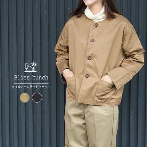 ブリスバンチ bliss bunch ツイルノーカラージャケット ナチュラル服 ナチュラル レディースファッション おしゃれ 698-293|jeans-yamato