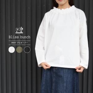 ブリスバンチ bliss bunch シャーリングプルオーバー ナチュラル服 ナチュラル レディースファッション おしゃれ 698-320|jeans-yamato