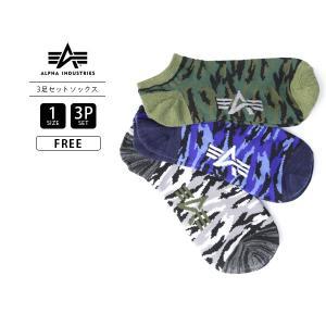 ネコポス対応 ALPHA ソックス アルファ インダストリーズ 靴下 ALPHA INDUSTRIES 靴下 メンズ セット 3足セット 11936900|jeans-yamato