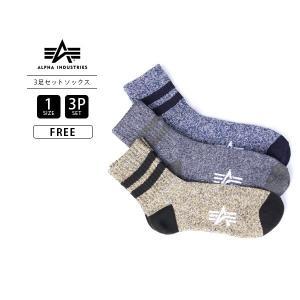 ネコポス対応 ALPHA ソックス アルファ インダストリーズ 靴下 ALPHA INDUSTRIES 靴下 メンズ セット 3足セット 11937600|jeans-yamato