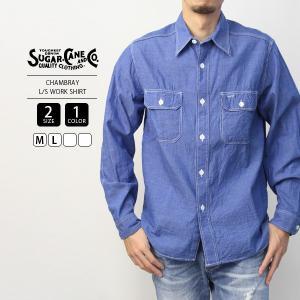 シュガーケーン シャンブレーシャツ SUGAR CANE シャツ 長袖 CHAMBRAY L/S WORK SHIRT 東洋エンタープライズ SC25513|jeans-yamato
