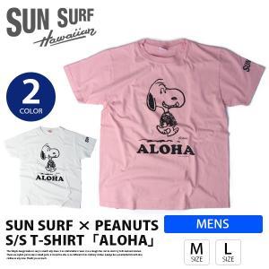 サンサーフ スヌーピー Tシャツ SUN SURF SNOOPY Tシャツ 半袖 メンズ トップス PEANUTS ピーナッツ コラボ ALOHA 東洋エンタープライズ SS77973|jeans-yamato