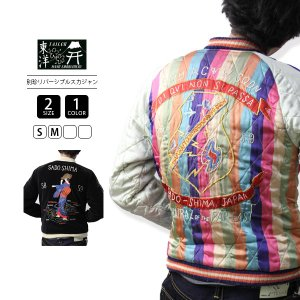 テーラー東洋 スカジャン TAILOR TOYO スカジャン リバーシブル Sado Shima 刺繍 東洋エンタープライズ TT11453|jeans-yamato