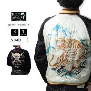 テーラー東洋 スカジャン TAILOR TOYO スカジャン リバーシブル スカル TIGER 刺繍 東洋エンタープライズ TT11454|jeans-yamato