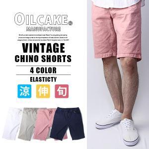 OILCAKE オイルケーキ メンズ チノ ショーツ ストレッチ ショート パンツ ショートパンツ シンプル 8753-519|jeans-yamato