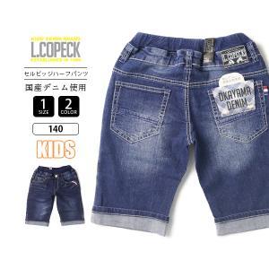L.COPECK ショートパンツ エルコペック ハーフパンツ デニムショーツ 岡山デニム 子供服 キッズ 男の子 ボーイズ 女の子 C5117|jeans-yamato