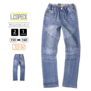 L.COPECK ジーンズ エルコペック デニムパンツ ハイストレッチデニムバイカーパンツ 子供服 キッズ 男の子 ボーイズ 女の子 C5123S|jeans-yamato