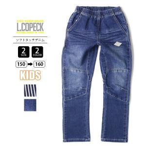 L.COPECK ジーンズ エルコペック デニムパンツ ソフトタッチデニム9分丈 子供服 キッズ 男の子 ボーイズ 女の子 C5183S|jeans-yamato