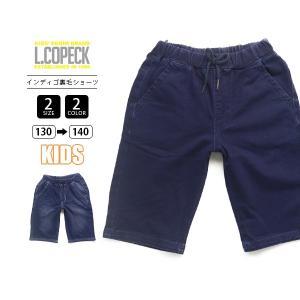 L.COPECK ショートパンツ エルコペック インディゴ裏毛ハーフパンツ DENIM SHORTS デニム 子供服 キッズ 女の子 C5237|jeans-yamato