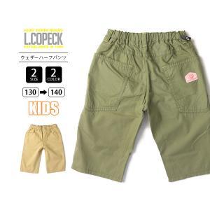L.COPECK ショートパンツ エルコペック ハーフパンツ ウェザーデカポケ 子供服 キッズ 男の子 ボーイズ 女の子 C5297|jeans-yamato