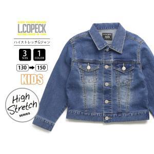 L.COPECK デニムジャケット エルコペック ジージャン Gジャン ハイストレッチ 子供服 キッズ 男の子 ボーイズ 女の子 C5530|jeans-yamato