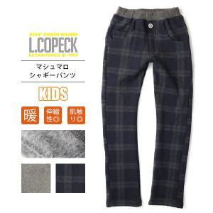 L.COPECK マシュマロシャギーパンツ フリース エルコペック 暖かいパンツ 子供服 キッズ 男の子 ボーイズ 女の子 150 160 C5853S jeans-yamato