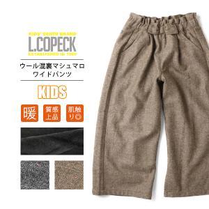 L.COPECK ウール混裏マシュマロワイドパンツ エルコペック 子供服 キッズ 男の子 ボーイズ 女の子 150 160 C7193 jeans-yamato