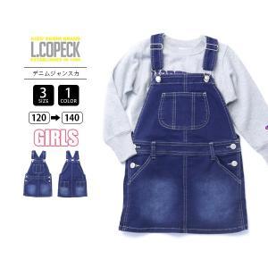 ジャンパースカート キッズ デニム ジャンスカ キッズ 120 130 140 子供服 ガールズ 女の子 C7950|jeans-yamato