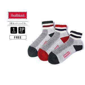 ネコポス対応 Healthknit 靴下 メンズ ソックス ヘルスニット 靴下 ソックス 3足セット シンカーライン3Pクォーターソックス おしゃれ 191-3102|jeans-yamato
