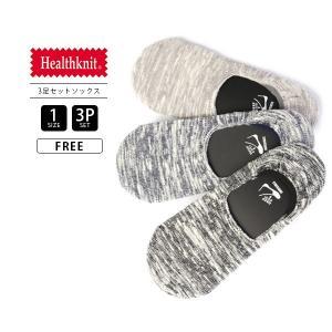 Healthknit 靴下 メンズ ソックス ヘルスニット 靴下 くるぶし ソックス 3足セット おしゃれ 191-3265|jeans-yamato
