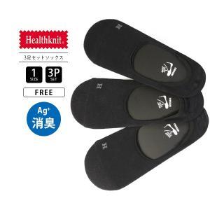 Healthknit 靴下 メンズ ソックス ヘルスニット 靴下 くるぶし ソックス 3足セット おしゃれ 191-3527|jeans-yamato