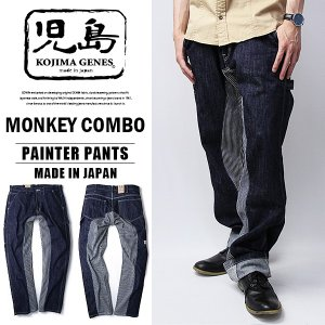 児島ジーンズ モンキーコンボ ペインターパンツ KOJIMA GENES モンキー コンボ ペインター 切替え ヒッコリー ワーク パンツ 岡山 日本製 国産 RNB1081|jeans-yamato