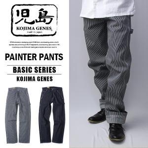 児島ジーンズ KOJIMA GENES デニム ワークパンツ ベーシック ペインターパンツ 岡山 児島産 国産 日本製 RNB-1200|jeans-yamato
