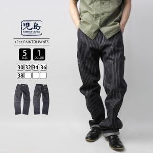 児島ジーンズ ペインターパンツ 13oz ウォバッシュ ペインターパンツ 日本製 岡山ジーンズ RNB-1240|jeans-yamato