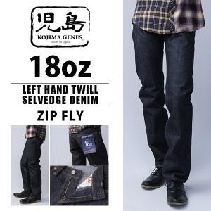 裾直し無料 児島ジーンズ ジーンズ 児島ジーンズ デニムパンツ ジーパン ストレートデニム バイク乗り バイカー 18oz LEFT HAND SLEVEDGE DENIM ZIP RNB-145L|jeans-yamato