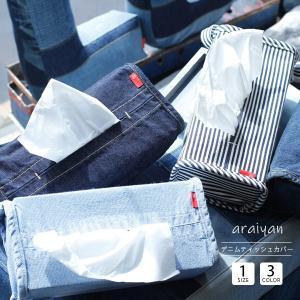 ティッシュカバー デニム おしゃれ雑貨 インテリア カジュアル プレゼント ギフト 日本製 国産 岡山 山陽ハイクリーナー araiyan AL12004 BT jeans-yamato