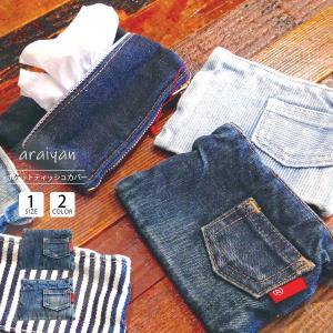 ポケットティッシュカバー デニム おしゃれ雑貨 インテリア カジュアル プレゼント ギフト 日本製 国産 岡山 山陽ハイクリーナー araiyan AL13001-1 BT jeans-yamato