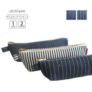 ペンケース 筆箱 デニムワークペンケース おしゃれ雑貨 インテリア カジュアル プレゼント ギフト 日本製 国産 岡山 山陽ハイクリーナー araiyan AS13001 jeans-yamato