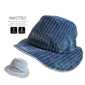 デニムハット 帽子 メンズ ファーマーハット ヒッコリー 山陽ハイクリーナー 日本製 国産 MH13002|jeans-yamato