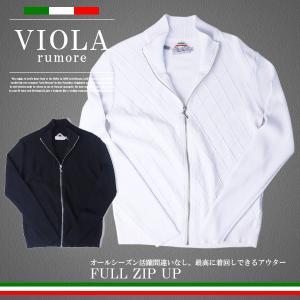 VIOLA RUMORE ジップアップジャケット ニット ヴィオラルモア ニット 長袖 メンズ トップス イタリア イタリアン ビター系 BITTER FULL ZIP UP P91108|jeans-yamato