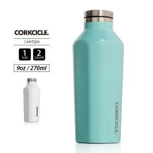 コークシクル 水筒 キャンティーン 270 CORKCICLE タンブラー おしゃれ CANTEEN 9oz 270ml 2009|jeans-yamato
