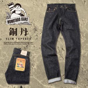 桃太郎ジーンズ MOMOTARO JEANS 銅丹 特濃 スリム テーパード ジッパーフライ 14.7oz 岡山 国産 日本製 デニム パンツ メンズ  G014-MZ|jeans-yamato