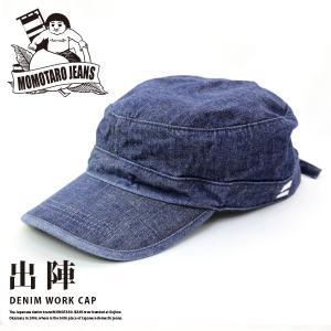 桃太郎ジーンズ MOMOTARO JEANS 出陣 デニム ワークキャップ 帽子 刺繍 インディゴ メンズ  SJ002|jeans-yamato