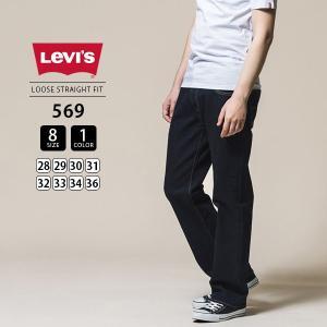 リーバイス 569 ルーズストレートフィット Levi's 569 LOOSE STRAIGHT FIT ジーンズ デニムパンツ ジーパン 00569-0277|jeans-yamato