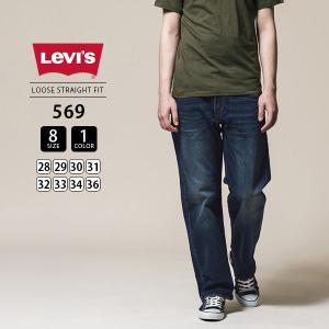リーバイス 569 ルーズストレートフィット Levi's 569 LOOSE STRAIGHT FIT ジーンズ デニムパンツ ジーパン 00569-0278|jeans-yamato