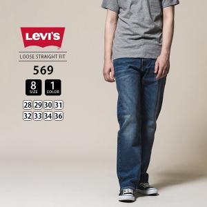 リーバイス 569 ルーズストレートフィット Levi's 569 LOOSE STRAIGHT FIT ジーンズ デニムパンツ ジーパン 00569-0279|jeans-yamato