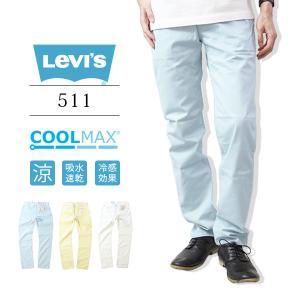 リーバイス 511 Levi's 511 スリムフィット クールマックス 涼しいパンツ 涼しい COOL MAX SLIM FIT 04511-12L jeans-yamato