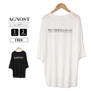 AGNOST アグノスト Tシャツ 半袖 レディース バックロゴレーヨンビッグTシャツ シルエット きれいめファッション 上品 64419123|jeans-yamato