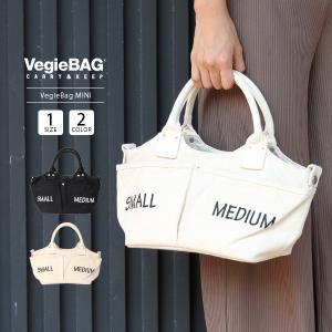 ベジバッグ ミニ ベジタブルバッグ VegieBag MINI トートバッグ 野菜バッグ ランチバッグ かばん カバン 鞄 SI-200|jeans-yamato