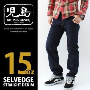 裾直し無料 児島ジーンズ KOJIMA GENES 岡山 児島産 15oz セルビッチ ストレート ジップフライ パンツ デニム ボトムス ジーンズ 国産 日本製 RNB-102RZ|jeans-yamato