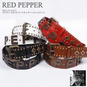 レッドペッパー RED PEPPER メンズ レディース ロゴプレート&スタッズ 牛革 レザーベルト 61UN-37