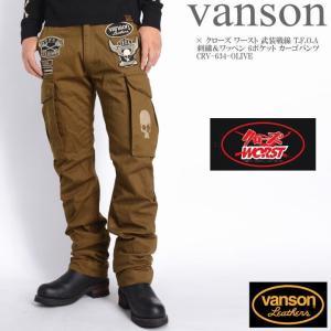 バンソン VANSON × クローズ ワースト コラボ 武装...