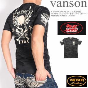 ■夏にぴったりのスポーティーなドライTシャツをベースとし、六代目武装戦線を象徴するスカルを、ファイヤ...