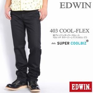 エドウィン EDWIN 403 COOL FLEX クールフ...