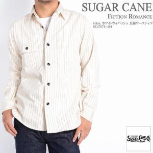 シュガーケーン SUGAR CANE 長袖シャツ FICTION ROMANCE 8.5oz. ホワイトウォバッシュ 長袖ワークシャツ SC27076-401