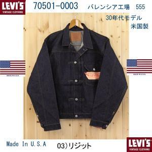 LEVI'S リーバイス、アメリカ製、Gジャン ファーストジ...