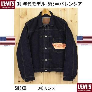 LEVI'S リーバイス,アメリカ製、Gジャン、 ファースト...